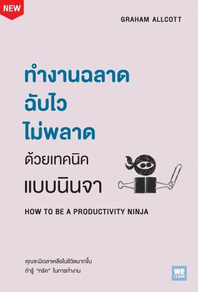 ทำงานฉลาด ฉับไว ไม่พลาดด้วยเทคนิคแบบนินจา  (How To Be A Productivity Ninja)