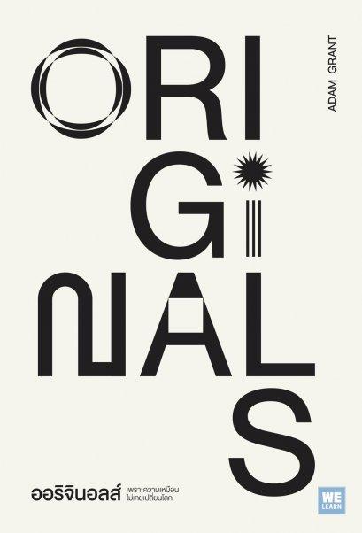 ออริจินอลส์  (Originals)