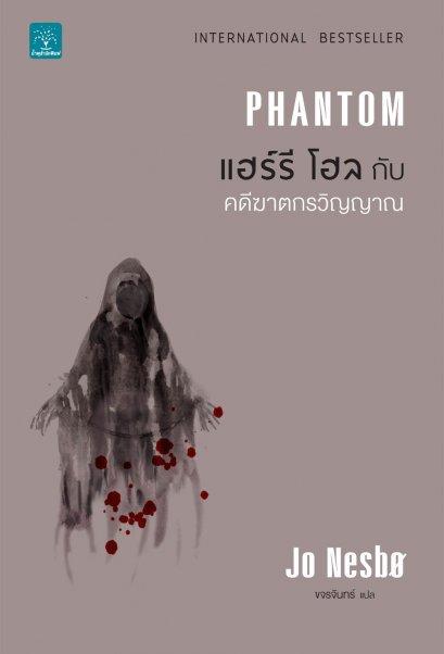 แฮร์รี โฮลกับคดีฆาตกรวิญญาณ  (Phantom)