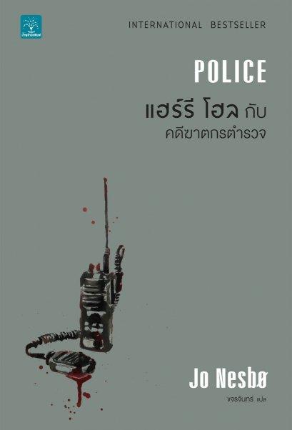 แฮร์รี โฮล กับ คดีฆาตกรตำรวจ  (Police)