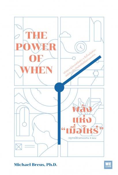 """พลังแห่ง """"เมื่อไหร่""""  (The Power of When)"""