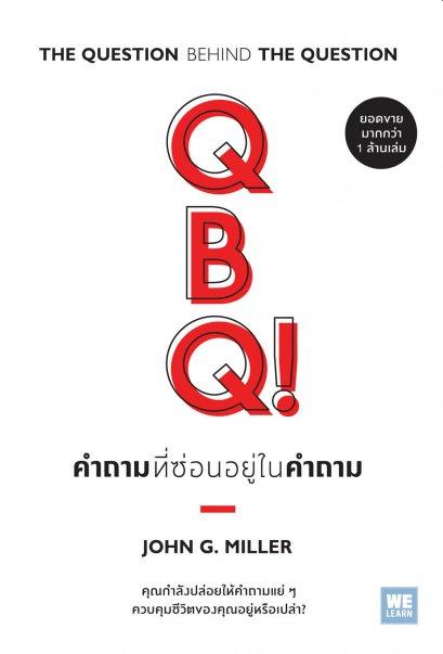 คำถามที่ซ่อนอยู่ในคำถาม  (QBQ! The Question Behind the Question)
