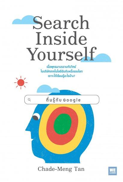 ตื่นรู้กับ Google  (Search Inside Yourself)