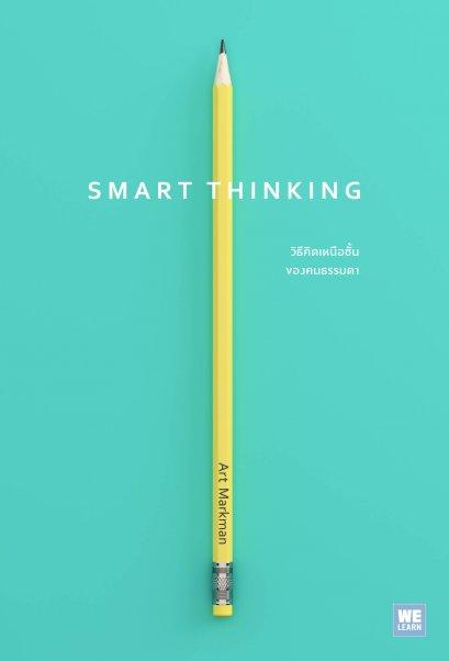 วิธีคิดเหนือชั้นของคนธรรมดา  (Smart Thinking)