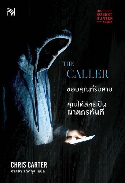 ขอบคุณที่รับสาย คุณได้สิทธิเป็นฆาตกรทันที  (The Caller)