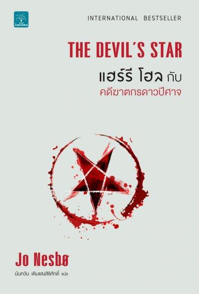 แฮร์รี โฮลกับคดีฆาตกรดาวปีศาจ  (The Devil's Star)