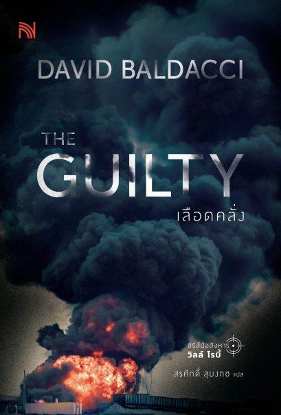 เลือดคลั่ง  (The Guilty)
