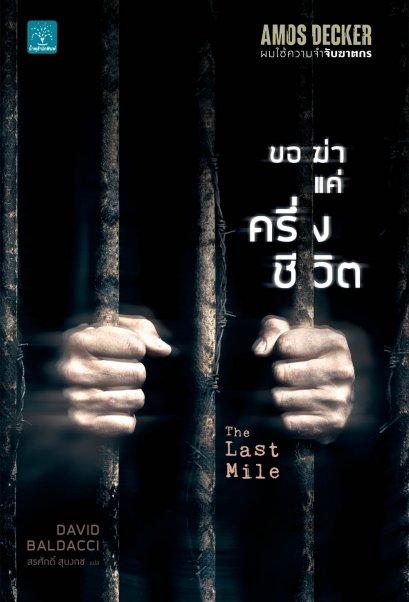 Amos Decker ผมใช้ความจำจับฆาตกร : ขอฆ่าแค่ครึ่งชีวิต  (The Last Mile)