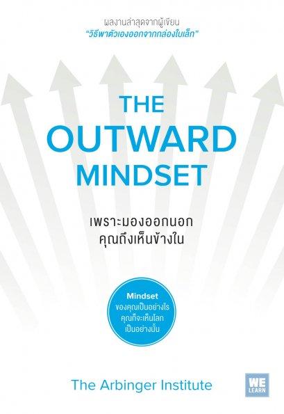 เพราะมองออกนอก คุณถึงเห็นข้างใน  (The Outward Mindset)