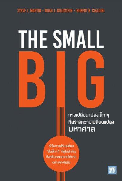 การเปลี่ยนแปลงเล็ก ๆ ที่สร้างความเปลี่ยนแปลงมหาศาล  (The Small Big)