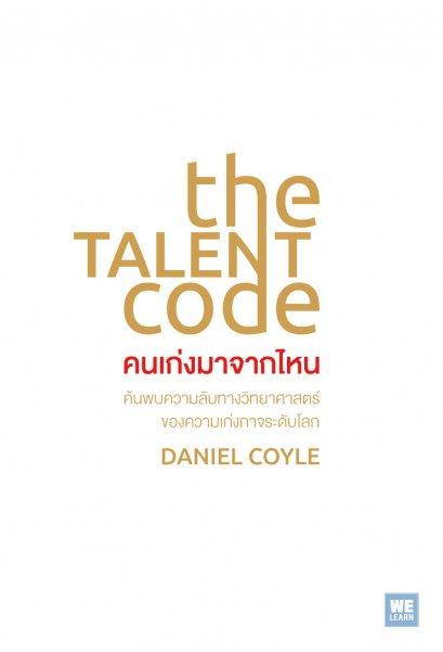 คนเก่งมาจากไหน  (The Talent Code)