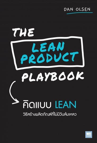คิดแบบ LEAN  (The Lean Product Playbook)