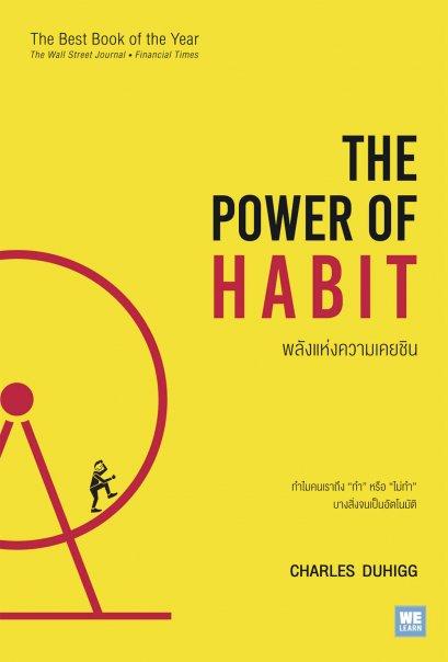 พลังแห่งความเคยชิน (The Power of Habit)