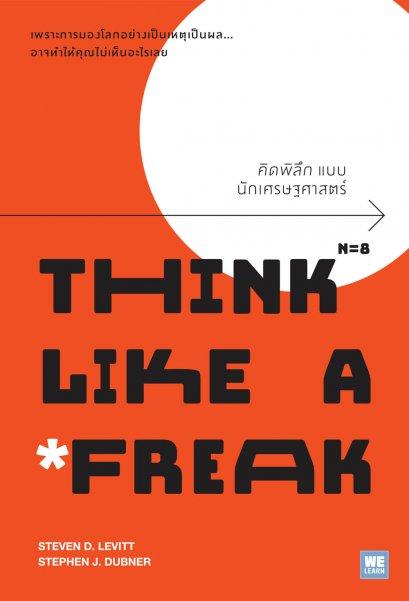คิดพิลึกแบบนักเศรษฐศาสตร์ (Think Like a Freak)