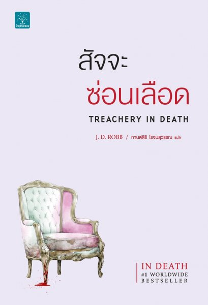 สัจจะซ่อนเลือด (Treachery In Death)