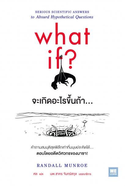จะเกิดอะไรขึ้นถ้า...  (What If?)