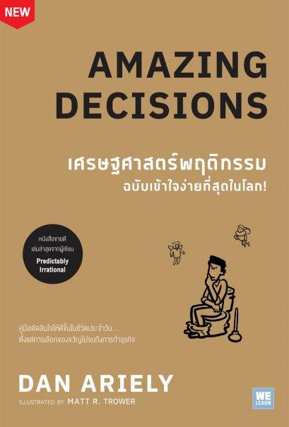 เศรษฐศาสตร์พฤติกรรม ฉบับเข้าใจง่ายที่สุดในโลก!  (Amazing Decisions)