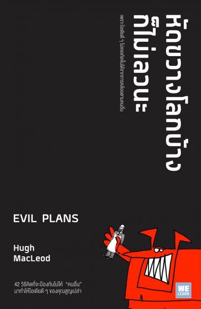 หัดขวางโลกบ้างก็ไม่เลวนะ  (Evil Plans)