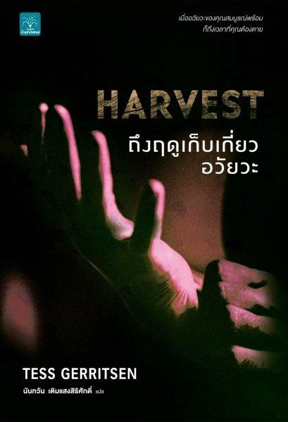 ถึงฤดูเก็บเกี่ยวอวัยวะ (Harvest)