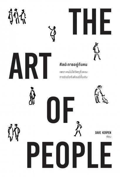 ศิลปะการอยู่กับคน  (The Art of People)