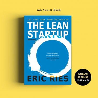 ลีนสตาร์ตอัพ  (The Lean Startup)