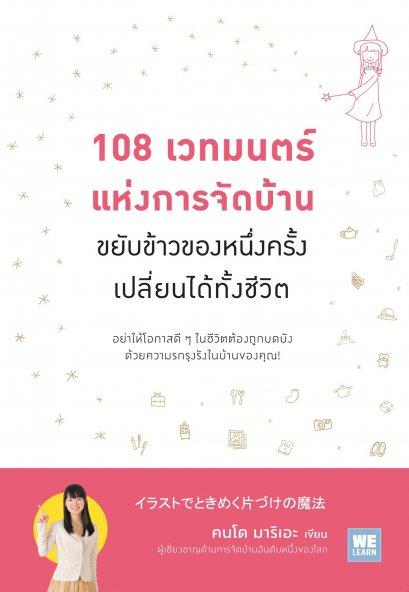 108 เวทมนตร์แห่งการจัดบ้าน ขยับข้าวของหนึ่งครั้งเปลี่ยนได้ทั้งชีวิต    (イラストでときめく片づけの魔法)