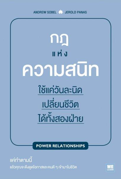 กฎแห่งความสนิท     (Power Relationships)