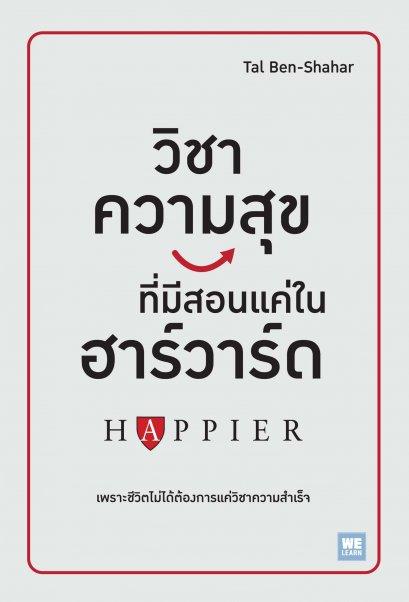 วิชาความสุข ทีมีสอนแค่ในฮาร์วาร์ด  (ฉบับปรับปรุง)    (Happier)