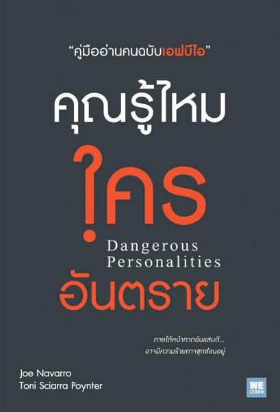 คุณรู้ไหมใครอันตราย    (Dangerous Personalities)