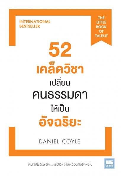 52 เคล็ดวิชาเปลี่ยนคนธรรมดาให้เป็นอัจฉริยะ  (ฉบับปรับปรุง)    ( THE LITTLE BOOK OF TALENT)