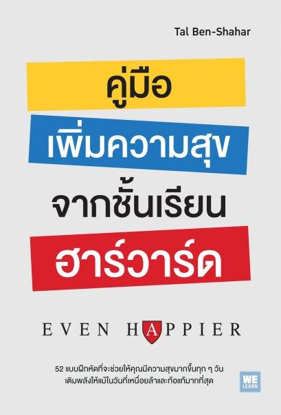 คู่มือเพิ่มความสุขจากชั้นเรียนฮาร์วาร์ด            (Even Happier)