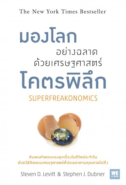 มองโลกอย่างฉลาด  ด้วยเศรษฐศาสตร์โคตรพิลึก      (Superfreakonomics)