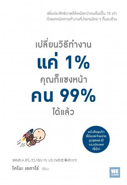 เปลี่ยนวิธีทำงานแค่ 1% คุณก็แซงหน้าคน 99% ได้แล้ว    (99%の人がしていない たった1%の仕事のコツ)