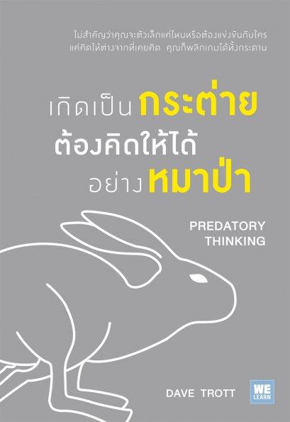 เกิดเป็นกระต่าย ต้องคิดให้ได้อย่างหมาป่า (Predatory  Thinking)