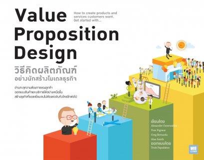 วิธีคิดผลิตภัณฑ์อย่างนักสร้างโมเดลธุรกิจ  (Value Proposition Design)
