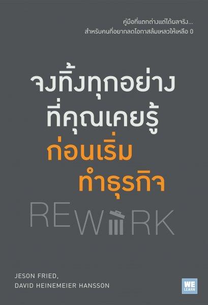 จงทิ้งทุกอย่างที่คุณเคยรู้ ก่อนเริ่มทำธุรกิจ (ฉบับปรับปรุง) ( Rework)