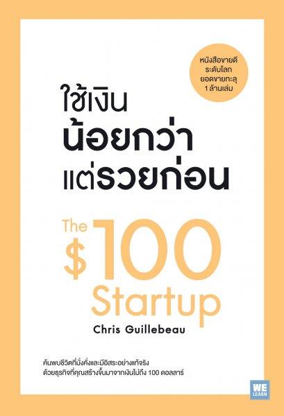 ใช้เงินน้อยกว่าแต่รวยก่อน (The $100 Startup)