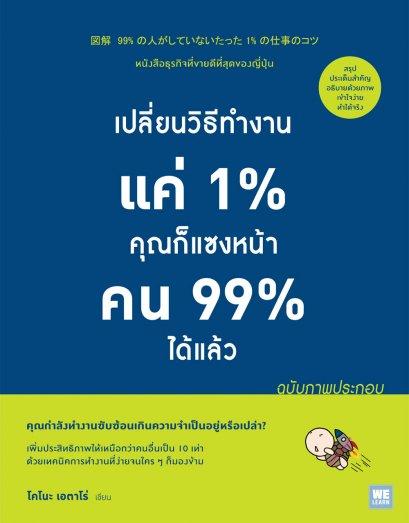 เปลี่ยนวิธีทำงานแค่ 1%  คุณก็แซงหน้าคน 99% ได้แล้ว (ฉบับภาพประกอบ)  (図解  99% の人がしていないたった 1% の仕事のコツ)
