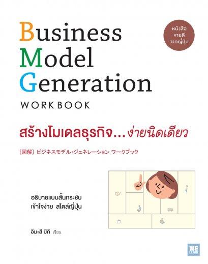 สร้างโมเดลธุรกิจ...ง่ายนิดเดียว ([図解]  ビジネスモデル・ジェネレーション ワークブック  Business Model Generation Workbook)