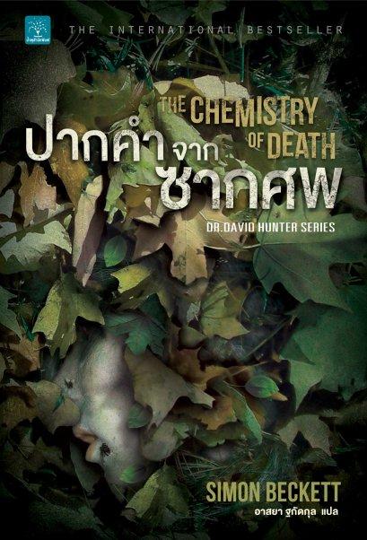 ปากคำจากซากศพ   (The Chemistry of Death)