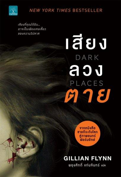 เสียงลวงตาย   (Dark Places)