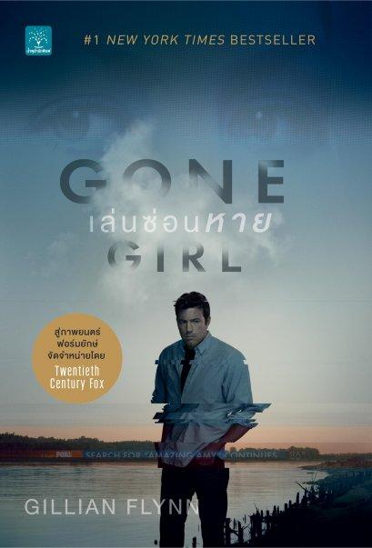 เล่นซ่อนหาย (ปกภาพยนตร์)    (Gone Girl)