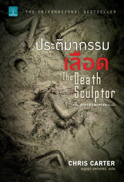 ประติมากรรมเลือด    (The Death Sculptor)