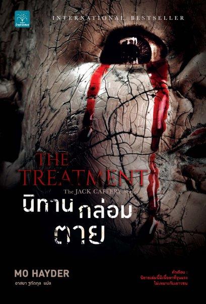 นิทานกล่อมตาย     (The Treatment)