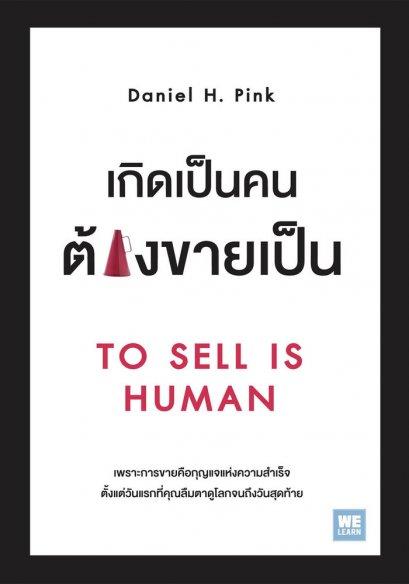 เกิดเป็นคนต้องขายเป็น (To Sell Is Human)