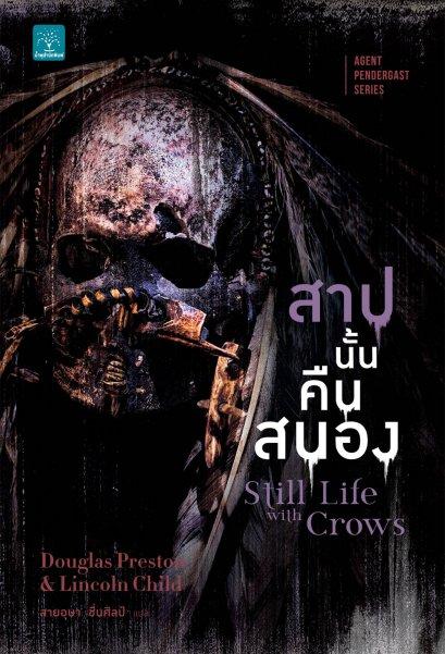 สาปนั้นคืนสนอง    (Still Life with Crows)