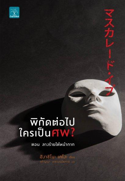 พิกัดต่อไปใครเป็นศพ ตอน  ลางร้ายใต้หน้ากาก     (マスカレード・イブ (集英社文庫)