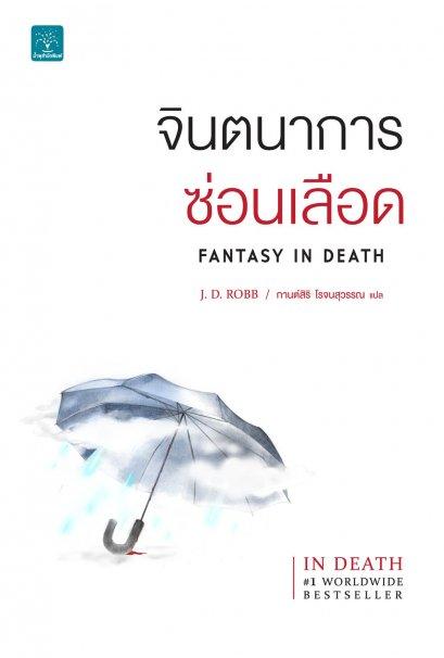 จินตนาการซ่อนเลือด  (Fantasy In Death)