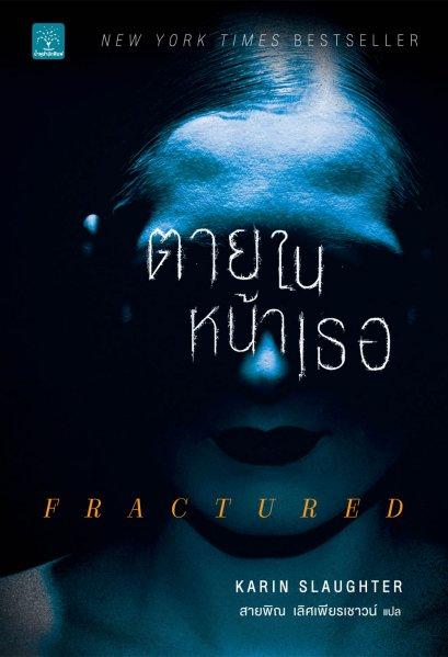 ตายในหน้าเธอ  (Fractured)