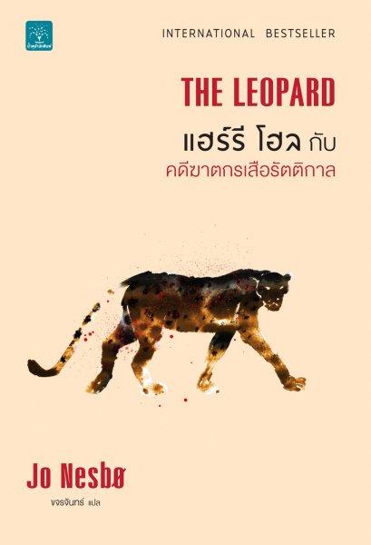 แฮร์รี โฮลกับคดีฆาตกรเสือรัตติกาล (THE LEOPARD)